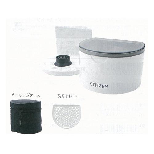 超音波洗浄器 10.7×11.4×8.0cm SWS701 シチズン