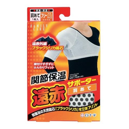 【送料無料】 ケース販売100個セット FC遠赤サポーター 肩あて 胸囲:約70〜110cm 1個入 46445 白十字