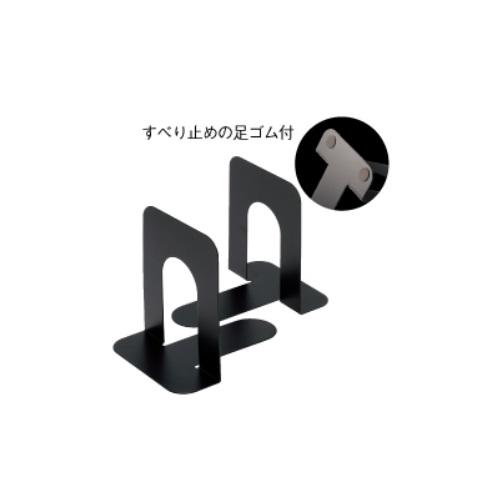 ブックエンド 黒 中/幅128×高さ165×奥行158mm 1組2個入 B167J-M BK JOINTEX ジョインテックス